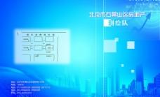 北京市房地产测绘队封面设计图片