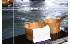 温泉洗浴场画册7图片