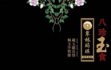 翡翠彩页封面图片