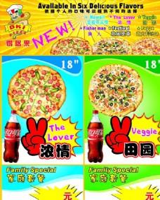 披萨 可乐 套餐 Pizza 比萨 薄饼 价格 胜利手势