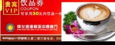 中西餐厅饮品券