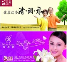 完美化妆品广告图片