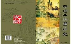 中国山水书封面jpg图片