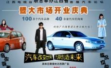 汽车大市场广告图片