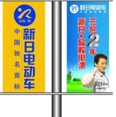 新日道旗图片