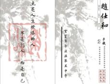 赵老师名片图片