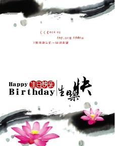 生日卡片外图片