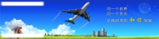 天河机场公益画图片