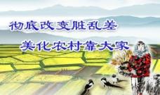 改善农村图片
