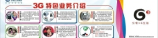 3G业务介绍 中国移动图片