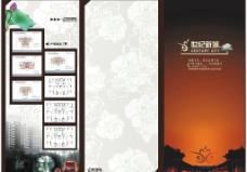 房地产折页图片