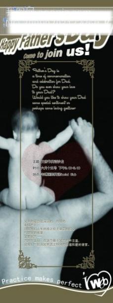韦博英语父亲节宣传海报