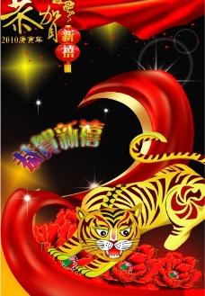 虎年海报图片