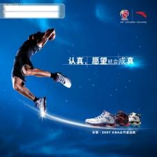 体育运动商业广告设计PSD分层