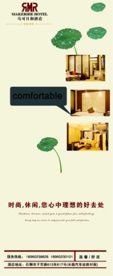 酒店 温馨  荷叶 客房图片