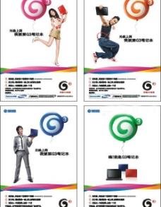 3G形象海报图片