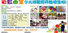 彩虹画室图片