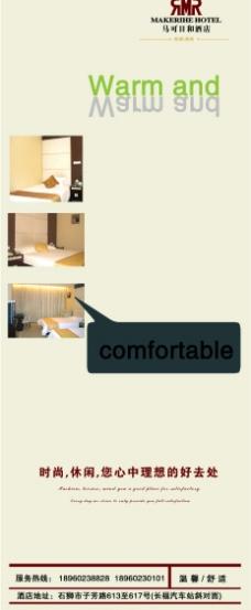 酒店 温馨 客房图片