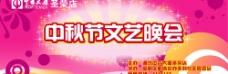 中秋节文艺晚会图片