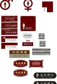 雕刻科室牌标牌矢量图图片