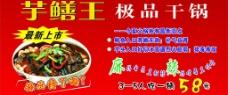 芋鳝王图片