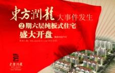 东方润龙III期DM单图片