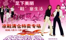 商场鞋类广告图片