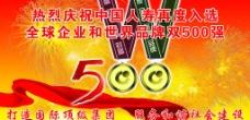 中国人寿之入选双500强图片