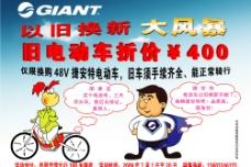 捷安特自行车宣传彩页图片