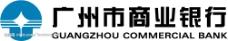 广州市商业银行图片