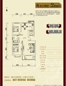 房产单页设计图片