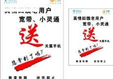 中国电信  送天翼3g手机图片
