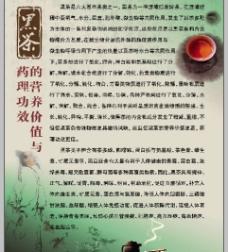 黑茶的营养价值与功效图片
