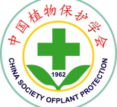 中国植物保护协会图片