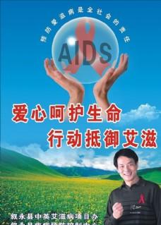 户外艾滋病公益广告