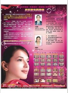 美容院宣传DM单图片