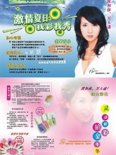 化妆品激情夏日促销DM单图片