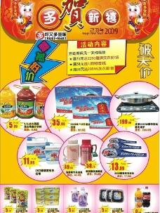 好又多超市活动宣传页2图片