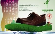 休闲鞋(帝牌)图片