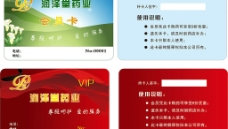VIP卡 会员卡图片