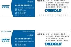 迪堡安防设备名片图片