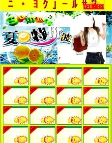 夏日商场海报模版图片