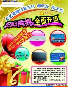 中国电信庆3g网络全面开通图片