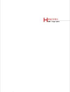 格兰仕H运输系统cdr图片