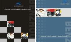 本州车业画册封面图片