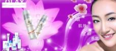 玉兰油化妆品宣传广告图片