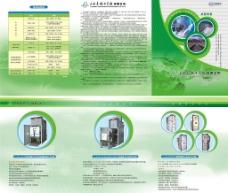 企业产品折页图片
