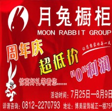 月兔廚柜子廣告