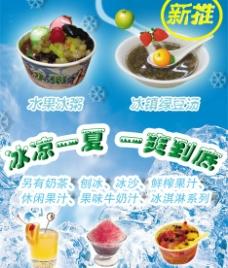 冰粥海报(冰夏)图片