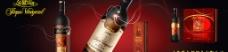 红酒广告图片
